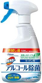 カビキラー アルコール除菌 キッチン用 スプレータイプ 本体 お試し品 320ml 送料無料(一部地域を除く) [配送:C-2]