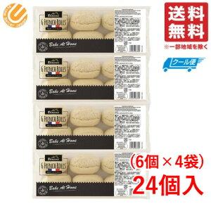 メニセズ プチパン 24個 (1.2kg) フランス産 送料無料 クール冷蔵便 コストコ 通販 配送RZ