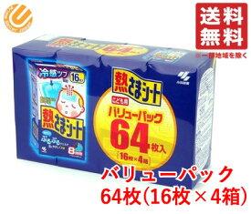 熱さまシート 子供用 冷えピタ バリューパック 64枚(16枚×4箱) 送料無料 コストコ 通販 配送T