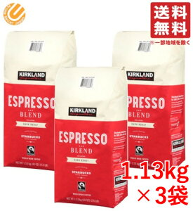 コストコ スターバックス コーヒー豆 エスプレッソ ダークロースト 1.13kg 赤 3袋セット 送料無料 配送T