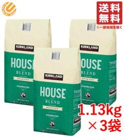 コストコ スターバックス コーヒー豆 ハウスブレンド ロースト 1.13kg 緑 3袋セット 送料無料 配送T