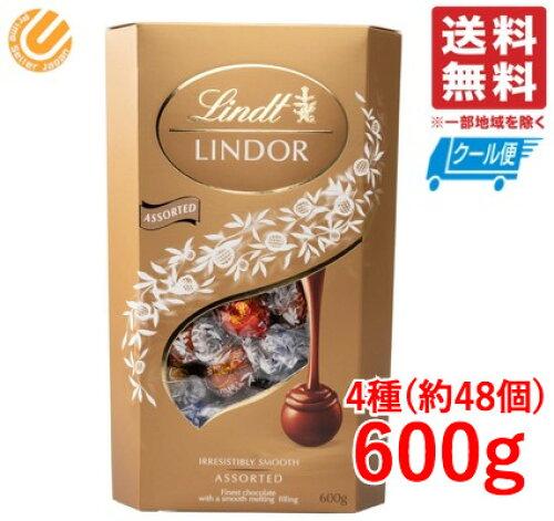 リンツ リンドール チョコレート 父の日 アソート 600g ミルク ホワイト ヘーゼルナッツ ダーク 送料無料 コス...
