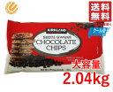 カークランド チョコレートチップ 2.04kg コストコ 通販 送料無料 クール便