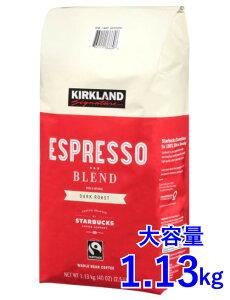 スターバックス コーヒー豆 エスプレッソ 1.13kg 赤 コストコ 通販 カークランド あす楽