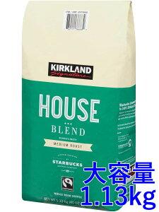 コストコ スターバックス コーヒー豆 ハウスブレンド ロースト 1.13kg 緑 カークランド あす楽