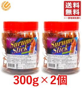するめスティック 300g ×2個セット コストコ 通販 合食 送料無料 配送T