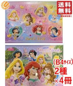 スケッチブック B4 キャラクター ディズニー プリンセス 8冊 (2種類×4冊) ぬり絵付きコストコ 通販 送料無料 配送T