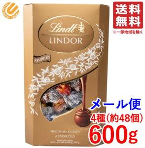 チョコ リンドール