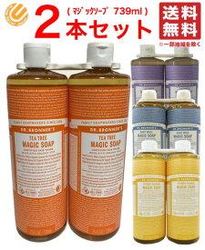 マジックソープ コストコ 739ml 選べる 2本セット 液体石鹸 送料無料 配送T