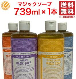 マジックソープ コストコ 739ml 1本 液体石鹸 送料無料 配送T