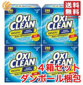 オキシクリーン 5.26kg 【 4箱セット 】計量スプーン付き ダンボール梱包 コストコ 通販 全国送料無料 ※ 中国産にリニューアルしました。 アメリカ版 日本版 ではございません。