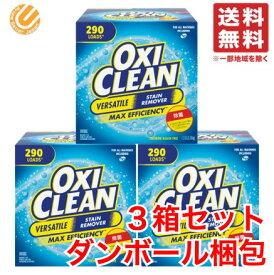オキシクリーン 5.26kg 【 3箱セット 】 計量スプーン付き ダンボール梱包 コストコ 通販 全国送料無料 ※ 中国産にリニューアルしました。 アメリカ版 日本版 ではございません。