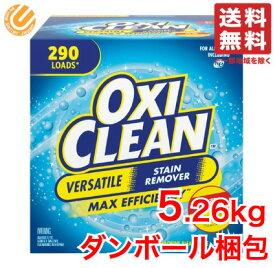 オキシクリーン アメリカ版 5.26kg ダンボール梱包 全国送料無料 コストコ 通販 ※ 日本版ではありません