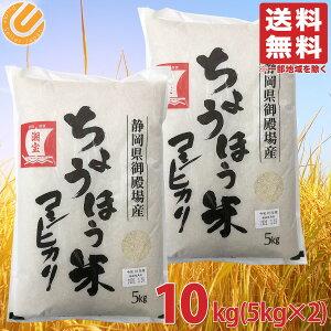 コシヒカリ 10kg(5kg×2袋)ちょうほう米 静岡県御殿場産 精米 令和2年度産 送料無料(一部地域を除く)