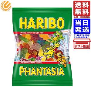 HARIBO ハリボーグミ各種1袋 2020年発売 ファンタジア200g 送料無料
