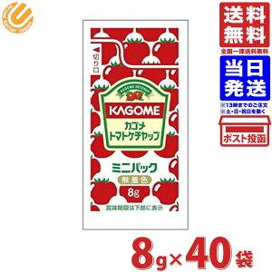 カゴメ トマトケチャップ ミニパック 8g×40袋 送料無料