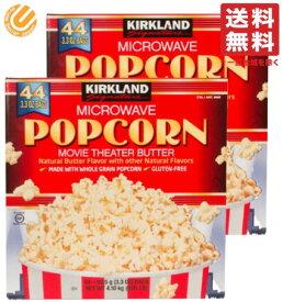 カークランド ポップコーン 44袋 ×2箱セット 電子レンジ用 コストコ 送料無料
