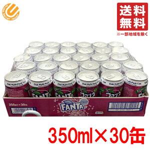 ファンタグレープ 350ml ×30缶 コカコーラ コストコ 通販 送料無料
