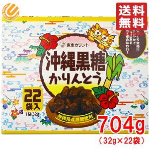 東京カリント 沖縄 黒糖かりんとう 32g×22袋 コストコ 通販 送料無料