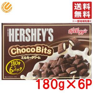 チョコビッツ ハーシー ミルキークリーム ケロッグ 180g ×6袋 大容量 ケロッグ コストコ 通販 送料無料