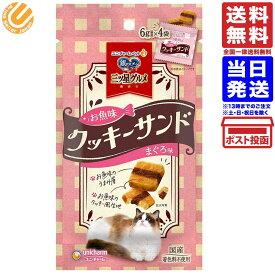 銀のスプーン 三ツ星グルメおやつ お魚味クッキーサンド まぐろ味 24g 猫用おやつ 送料無料
