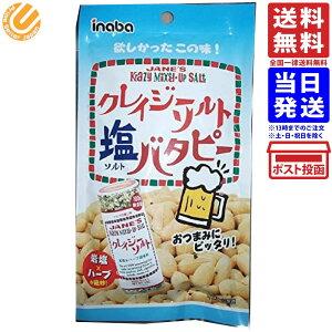 稲葉ピーナツ クレイジーソルト 塩バタピー 52g 単品 送料無料