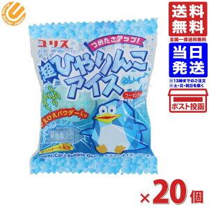 コリス 超ひやりんこアイスガム 2個×20個 送料無料