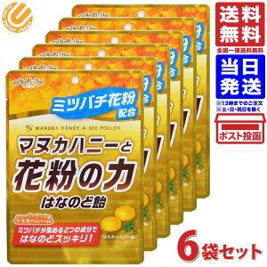 扇雀飴 マヌカハニーと花粉の力 はなのど飴 80g 6袋セット 送料無料