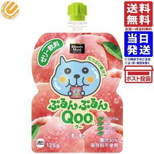 コカ・コーラ ミニッツメイド ぷるんぷるんQoo クー もも ゼリー飲料 パウチ 125g 単品 送料無料
