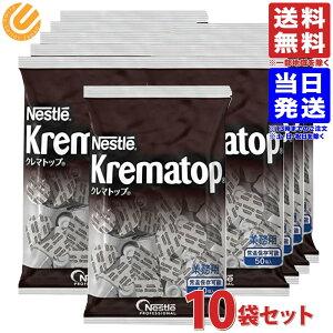 ネスレ クレマトップ ケイタリング (業務用) 4.3ml×50P 10袋セット 送料無料(一部地域を除く)