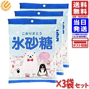 メイホウフーズ 100g 個包装 氷砂糖 3袋セット 送料無料
