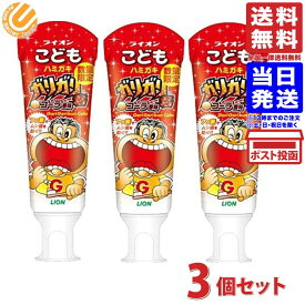 【お買い得セット】 こどもハミガキ ガリガリ君 コーラ香味 3本セット 送料無料