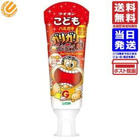 【数量限定】ライオンこどもハミガキ ガリガリ君 コーラ香味 40g 送料無料