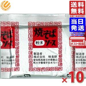 味食研 焼きそばソース 粉末 9.8g×10袋 送料無料 粉末焼きそばソース やきそばソース 粉末 メール便