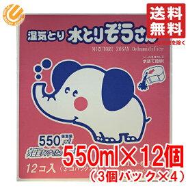 水とりぞうさん 550ml 3個 ×4セット 除湿剤 大容量 湿気取り オカモト コストコ 通販 送料無料