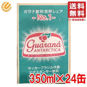 ガラナ・アンタルチカ 炭酸飲料 350ml ×24缶 荒井商事 コストコ 通販 送料無料