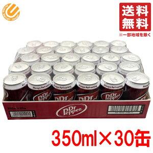 コカ・コーラ ドクターペッパー 350ml×30缶 コストコ 通販 送料無料