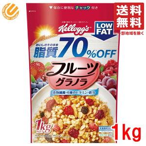 ケロッグ グラノーラ フルーツ グラノラ 脂質70%オフ 1kg コストコ 通販 送料無料