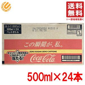 コカコーラ ゼロカフェイン ペットボトル 500ml ×24 コストコ 通販 送料無料