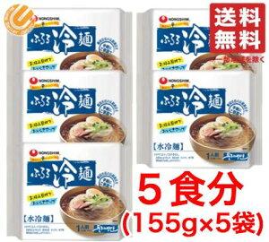 ふるる冷麺 韓国冷麺 155g ×5袋 農心ジャパン コストコ 通販 送料無料
