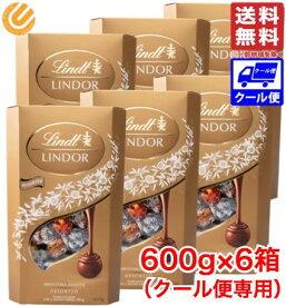 クール便 リンツ リンドール 父の日 チョコレート コストコ アソート 600g (4種 約48個) ×6箱セット ミルク・ホワイト・ヘーゼルナッツ・ダーク 送料無料