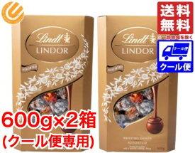 クール便 リンツ リンドール 父の日 チョコレート コストコ アソート 600g (4種 約48個) ×2箱セット ミルク・ホワイト・ヘーゼルナッツ・ダーク 送料無料