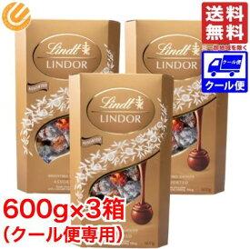 クール便 リンツ リンドール 父の日 チョコレート コストコ アソート 600g (4種 約48個) ×3箱セット ミルク・ホワイト・ヘーゼルナッツ・ダーク 送料無料