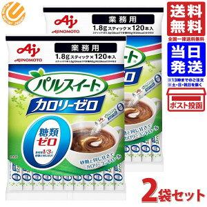 パルスイート カロリーゼロ 顆粒スティック 120本入 2袋セット 味の素 送料無料 AJINOMOTO