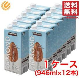 カークランド アーモンドミルク (無糖) 946ml×12本 送料無料 コストコ 通販