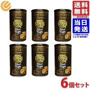 ハンターズ 黒トリュフ ポテトチップス 150g Big缶 6個セット 送料無料(一部地域を除く) 成城石井