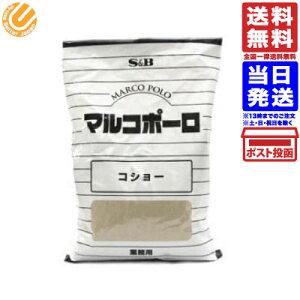 エスビー マルコポーロ コショー 300g 袋 【業務用】