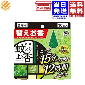 2個セット アース蚊とりお香 蚊取り線香 森露の香り 替えお香10個入 送料無料