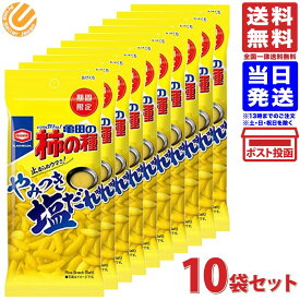 亀田製菓 亀田の柿の種 やみつき塩だれ味 50g 10袋セット 販路限定品 送料無料 賞味期限2021.09.15