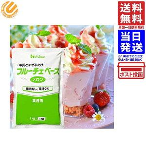 フルーチェベース メロン 1kg ハウス食品 業務用 送料無料